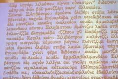 corso-grecanico060