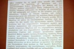 corso-grecanico061