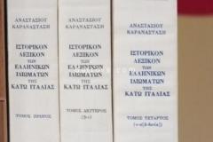 corso-grecanico068