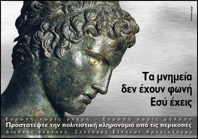 1 greek poster