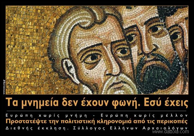 2 greek poster